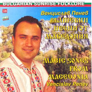 Valshebni Pesni Ot Makedonia (Magic Songs From Macedonia)