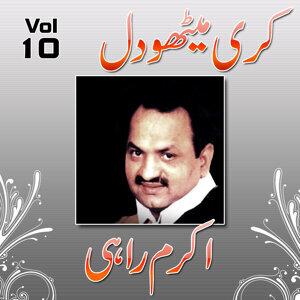 Akram Rahi, Vol. 10
