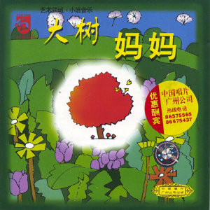 Kindergarten Music: The Mother Tree (Xiao Ban Yin Yue: Da Shu Ma Ma)