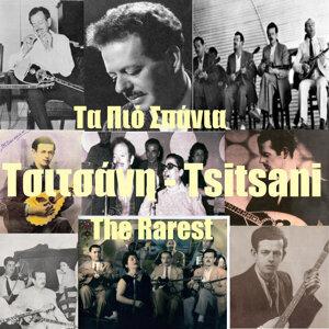Ta Pio Spania Tsitsani - The Rarest Tsitsanis