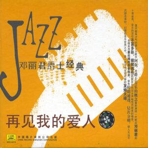 Goodbye My Love: Deng Lijun Jazz Classics
