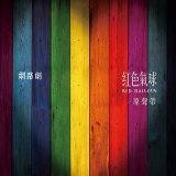 網路劇《紅色氣球》原聲帶 (Red Balloon OST)
