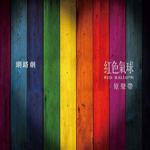 网路剧《红色气球》原声带 (Red Balloon OST)