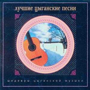 Шедевры цыганской музыки. Лучшие цыганские песни
