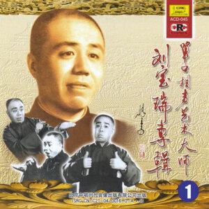 Comic Monologue By Liu Baorui Vol. 1