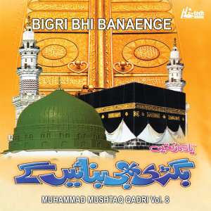 Bigri Bhi Banaenge Vol. 8 - Islamic Naats