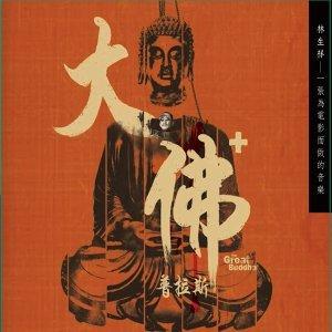 <大佛普拉斯>電影配樂 (The Great Buddha + Soundtrack)