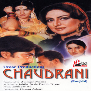 Chaudrani (Pakistani Film Soundtrack)
