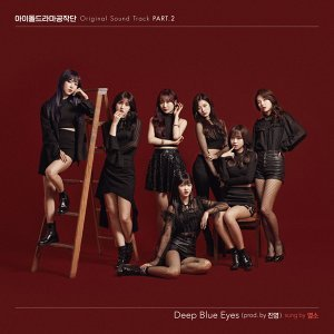 Idol Drama Operation Team, Pt. 2 - Original Soundtrack