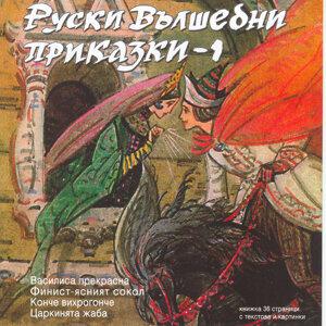 Ruski Valshebni Prikazki 1 (Russian Fairytales 1)