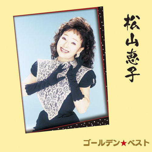 松山恵子 - 女の劇場歌詞 - KKBO...