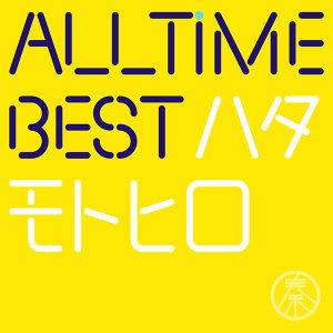 All Time Best ハタモトヒロ - はじめまして盤