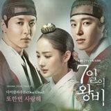 七日的王妃 OST Part.3 (Queen for Seven Days OST Part.3)