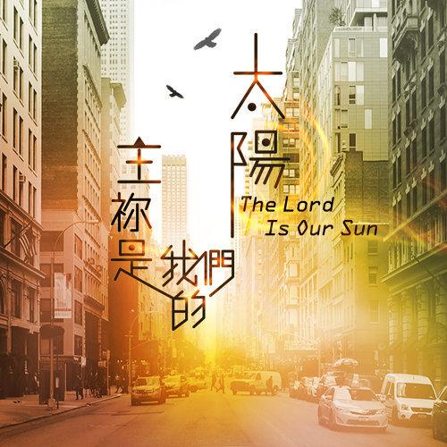 主祢是我們的太陽 (The Lord Is Our Sun)
