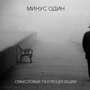 Минус один (Инструментальный альбом)