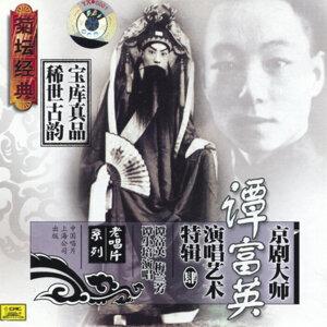 Master of Peking Opera: Tan Fuying Vol. 4