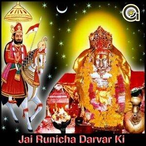 Jai Runicha Darbar Ki