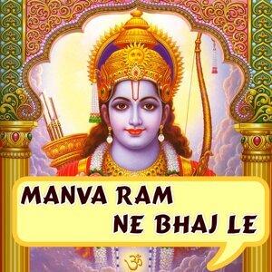 Manva Ram Ne Bhaj Le