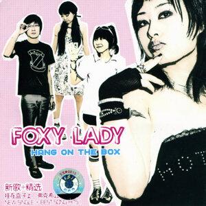 Foxy Lady (Fu Ke Xi Gong Zhu: Gua Zai He Zi Shang)
