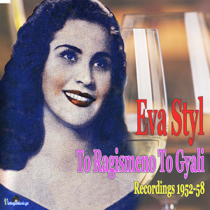 To Ragismeno Gyali (Recordings 1952-1958)