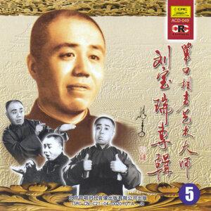 Comic Monologue By Liu Baorui Vol. 5