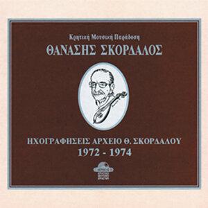 Thanasis Skordalos: Archive (1972-1974) [Instrumentals]