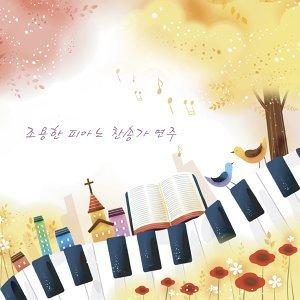 天使的翅膀 / 鋼琴讚美詩Ⅱ
