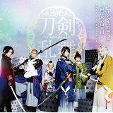 Musical Touken Ranbu -Atsukashiyama Ibun- (ミュージカル『刀剣乱舞』 ~阿津賀志山異聞~)
