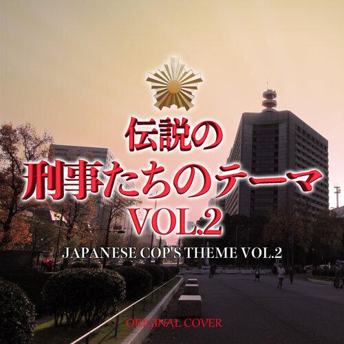 伝説の刑事たちのテーマ Vol.2