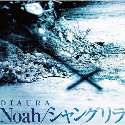 Noah/シャングリラ B-TYPE (Noah/Shangri-La B-TYPE)