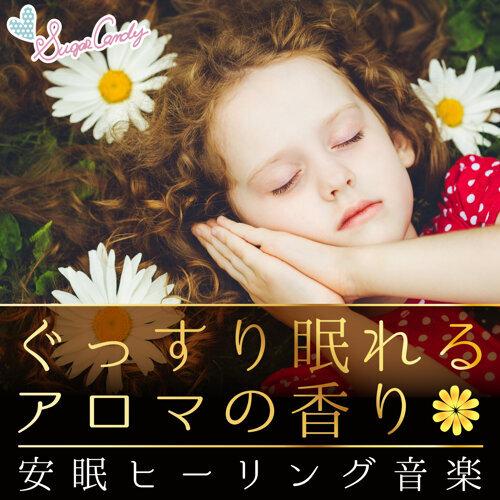 ぐっすり眠れるアロマの香り~安眠ヒーリング音楽~ (Sleepy aroma scent ~ Sleeping healing music ~)