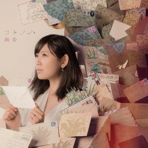 言語 - NHK 連續劇<椿文具店~鎌倉代筆店的故事~>主題曲