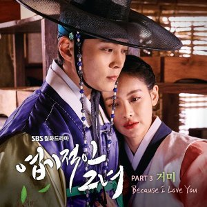 My Sassy Girl, Pt. 3 - Original Television Soundtrack