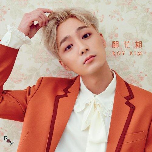 開花期 (Blossom) - 國際版雙單曲