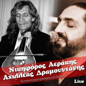 Nikiforos Aerakis - Achilleas Dramountanis - Live