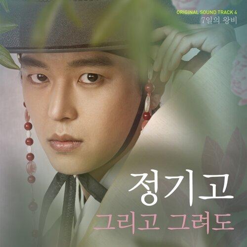 七日的王妃 OST Part.4 (Queen for Seven Days OST Part.4)