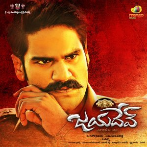 Jayadev - Original Motion Picture Soundtrack