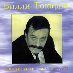 Россия есть,была и будет (Rossiya Est,Byla I Budet)