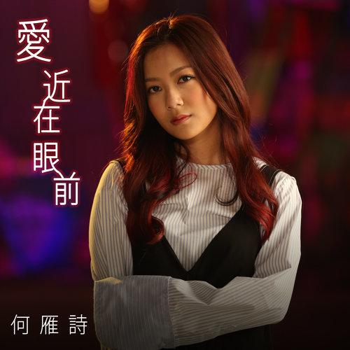 愛近在眼前 - TVB劇集<踩過界>片尾曲 搶先聽