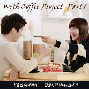 With Coffee Project Part.1 '처음엔 아메리카노'