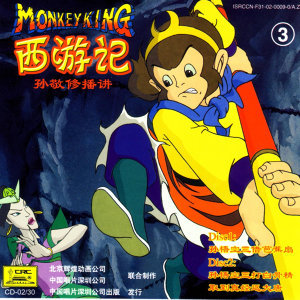 Monkey King Vol. 3