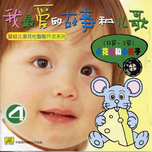 My Favorite Childrens Stories and Songs Vol. 4 (Ages 0 to 3)