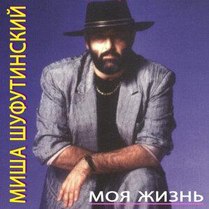 Моя Жизнь (Moya Zhizn)