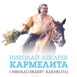 "Nikolay Lekarev - ""Karmelita"" (Gipsy songs)"