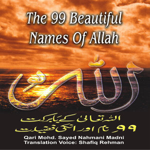 The 99 Beautiful Names Of Allah (Asma Ul Husna) - In Arabic & Urdu