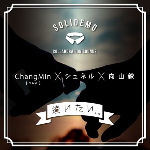 想見你...  feat.ChangMin (2AM)