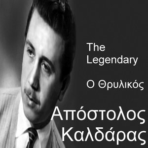 O Thrylikos Apostolos Kaldaras - The Legendary Apostolos Kaldaras