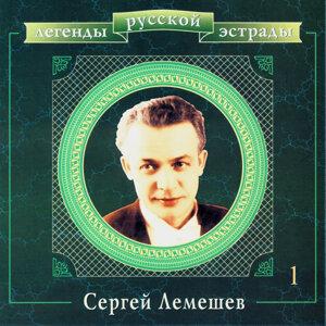 Легенды русской эстрады. Сергей Лемешев. Часть первая