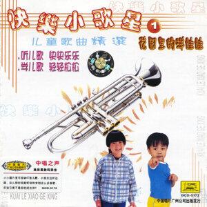 Happy Little Singers Vol. 1: Doll In The Garden (Kuaile Xiao Gexing Yi: Huayuan Li De Yangwawa)