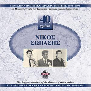 Nikos Sopasis 1955-1995